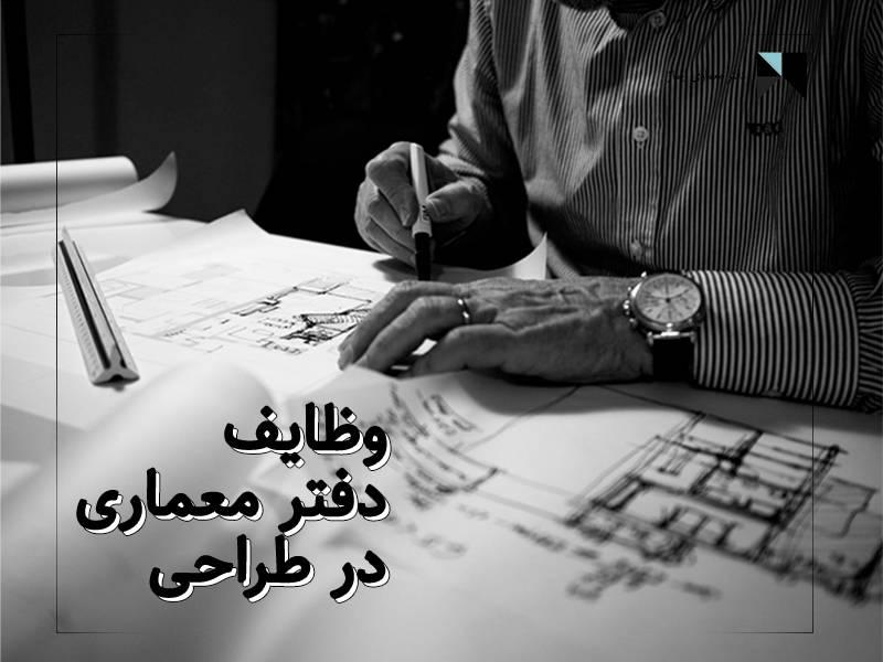 وظایف دفتر معماری در طراحی 01