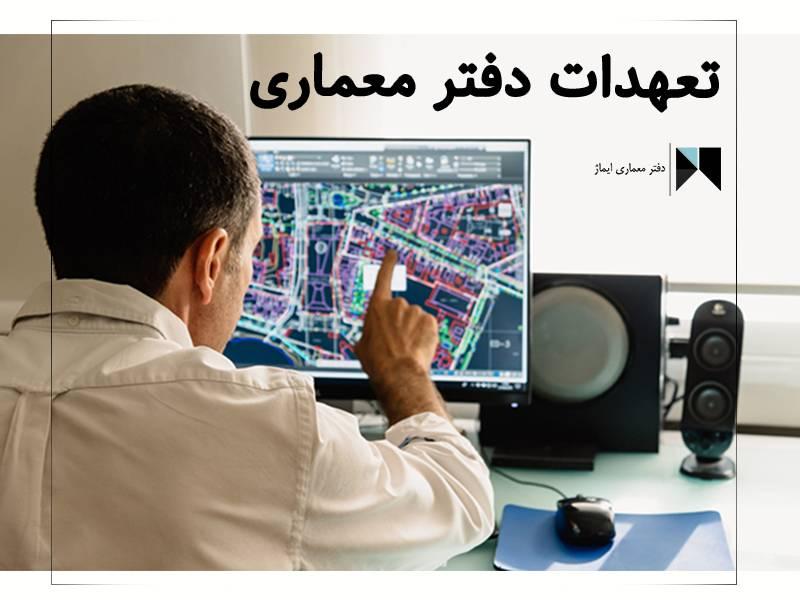 وظایف دفتر معماری در طراحی 03