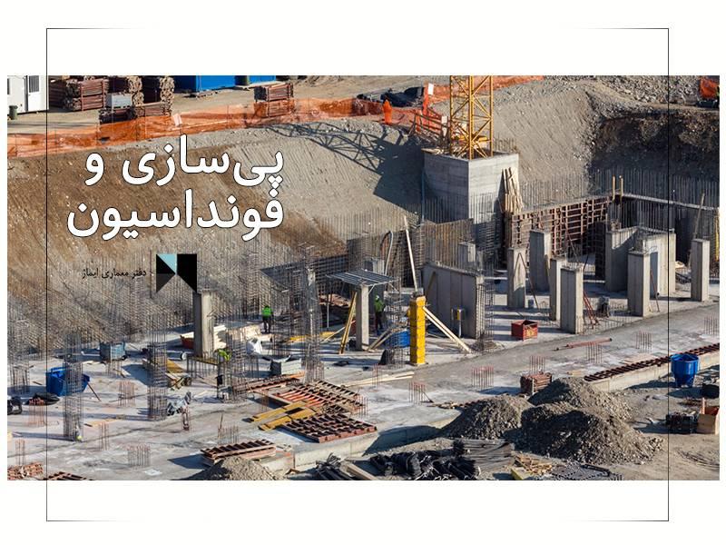 ساخت ویلا از صفر تا صد 08