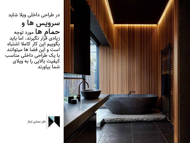 طراحی داخلی ویلا